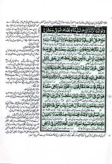 Download kanzul iman fi tarjama tul quran trans by ala hazrat vol 8 pdf book