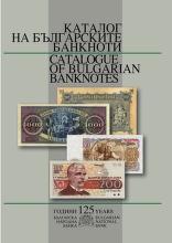 Cover of: Katalog na bŭlgarskite banknoti